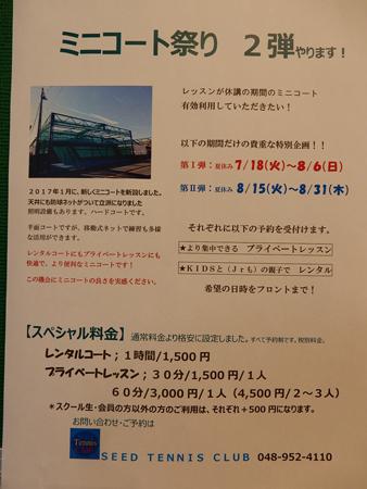 DSCN7054-450.jpg