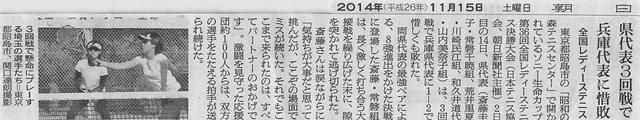 11月15日記事650.jpg
